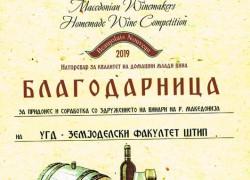 Дегустација на младо вино